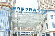 贵安数字经济产业园